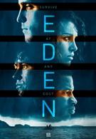Эдем (2015)