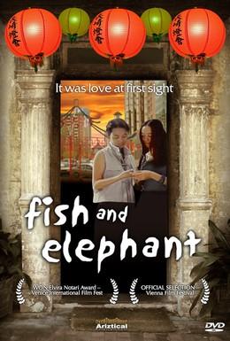 Постер фильма Рыба и слон (2001)