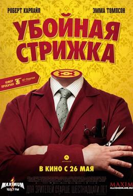 Постер фильма Убойная стрижка (2015)