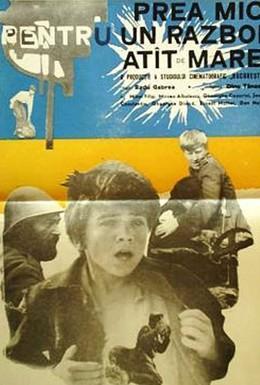 Постер фильма Слишком маленький для такой большой войны (1969)