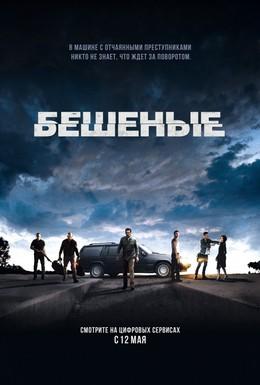 Постер фильма Бешеные (2015)