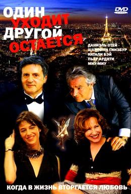 Постер фильма Один уходит – другой остается (2005)