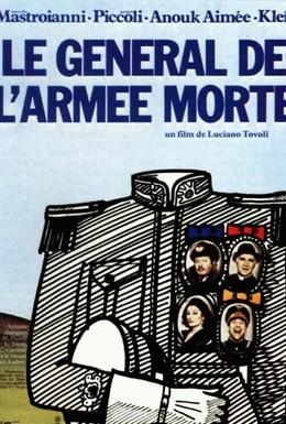 Постер фильма Генерал погибшей армии (1983)