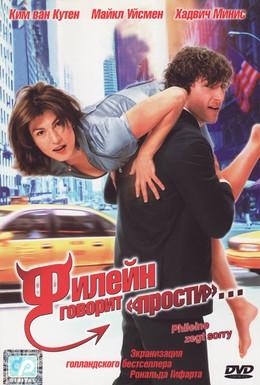 Постер фильма Филейн говорит 'прости' (2003)