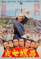 Дракон на башне Шаолиня (1980)