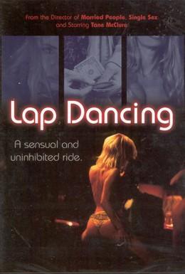Постер фильма Приватные танцы (1995)