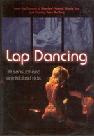 Приватные танцы (1995)