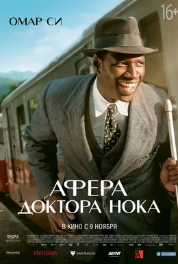 Постер фильма Афера доктора Нока (2017)