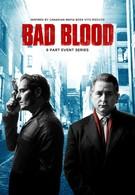 Дурная кровь (2017)