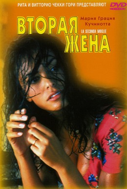 Постер фильма Вторая жена (1998)