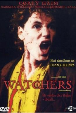 Постер фильма Ангелы-хранители (1988)