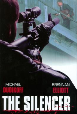 Постер фильма Глушитель (2000)