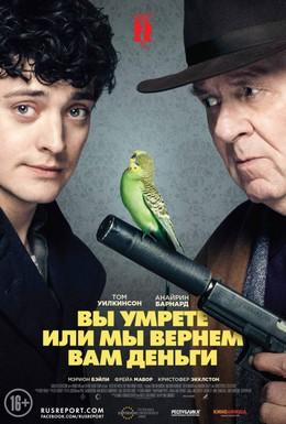 Постер фильма Вы умрете или мы вернем вам деньги (2018)