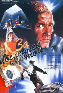 Постер фильма За последней чертой (1991)