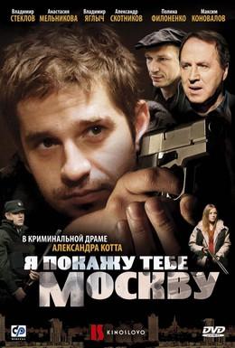 Постер фильма Я покажу тебе Москву (2009)