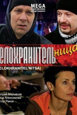 Постер фильма Телохранительница (2008)