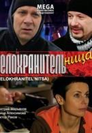 Телохранительница (2008)