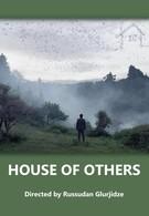 Чужой дом (2016)