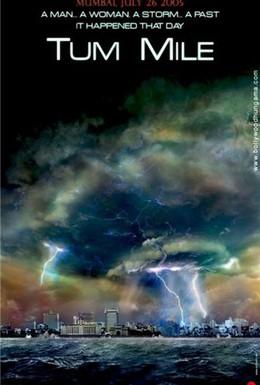 Постер фильма Встреча с тобой (2009)