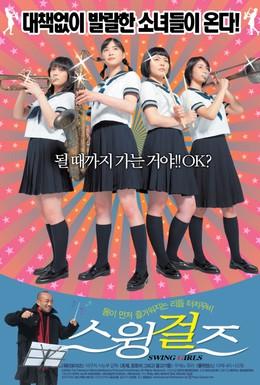 Постер фильма Свинг-герлз (2004)