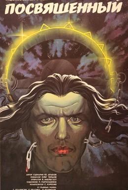Постер фильма Посвященный (1989)