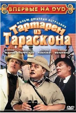Постер фильма Тартарен из Тараскона (2003)