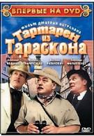 Тартарен из Тараскона (2003)