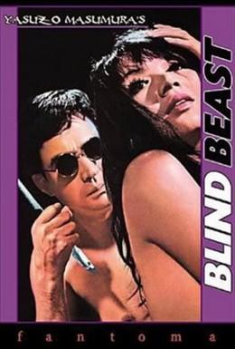 Постер фильма Слепое чудовище (1969)