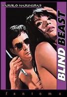 Слепое чудовище (1969)