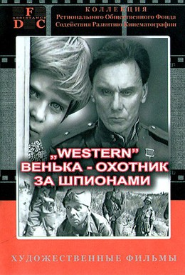 Постер фильма ''Western'' Венька охотник за шпионами (1972)