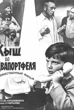 Постер фильма Кыш и Двапортфеля (1974)