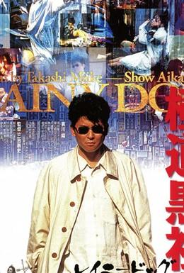 Постер фильма Мокрая псина (1997)