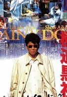 Мокрая псина (1997)