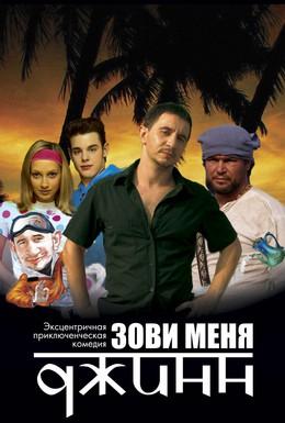 Постер фильма Зови меня Джинн (2005)