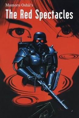 Постер фильма Красные очки (1987)