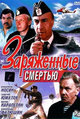 Постер фильма Заряженные смертью (1991)
