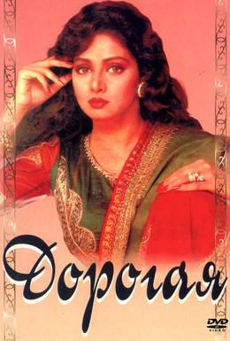 Постер фильма Дорогая (1994)