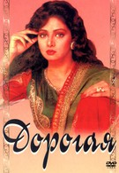 Дорогая (1994)