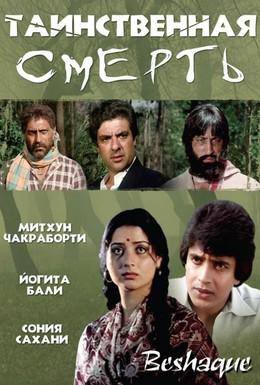Постер фильма Таинственная смерть (1981)