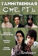 Таинственная смерть (1981)
