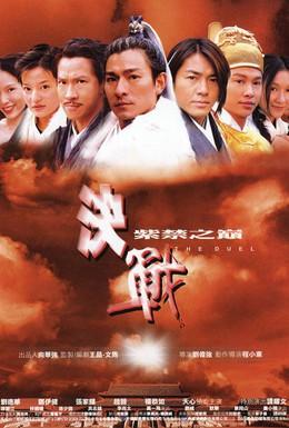 Постер фильма Дуэль (2000)