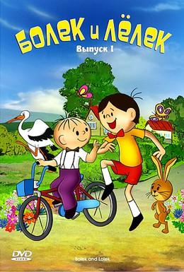 Постер фильма Болек и Лёлек (1963)