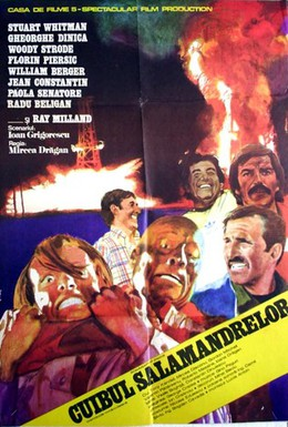 Постер фильма Гнездо саламандр (1977)