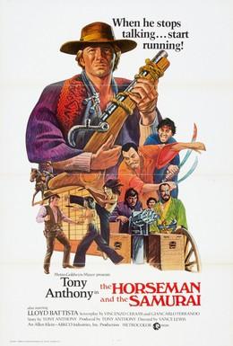 Постер фильма Молчаливый странник (1968)