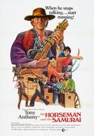 Молчаливый странник (1968)
