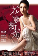 Невеста с характером (2005)