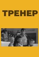 Тренер (1969)