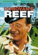 Риф Донована (1963)
