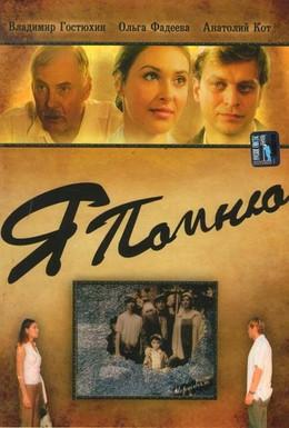 Постер фильма Я помню (2005)