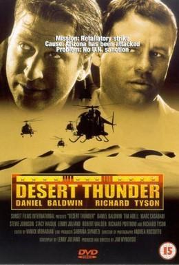 Постер фильма Гром в пустыне (1999)